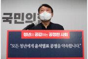 """윤석열 """"여가부 개편·촉법소년 만12세로 하향"""" 청년 공약 발표"""