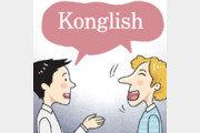 [횡설수설/이진영]콩글리시