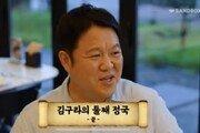 """'그리구라' 김구라 """"박명수, 늦둥이 비싼옷 사줘…우리집 최고 연예인"""""""