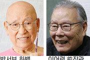 박서보 화백-이어령 前장관 금관문화훈장