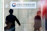 '우병우 사단 논란' 변호사, 공수처 부장검사 지원 철회