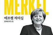 [책의 향기]독일 운명을 바꾼 메르켈 리더십