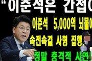 """이준석 """"난 간첩, 5천억 뇌물받아 사형…보수 유튜버, 대환장 파티"""""""