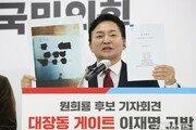 '대장동 1타강사' 원희룡, 25일 대검에 이재명 고발