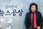 """윤석열측 """"김어준, 내놓고 이재명 선거운동…오세훈, TBS에서 내보라"""""""