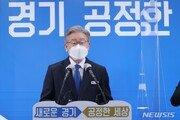 """이재명 """"대한민국, 세계 표준으로 만들겠다"""""""