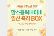 [Online Community Info]맘스홀릭베이비 임신 축하 박스 증정 이벤트 外