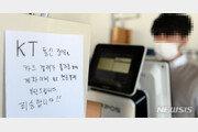 'KT 먹통 85분' 보상 못받나…약관엔 '3시간 기준' 여전