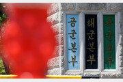 """공군 女중령 '군무원 성희롱' 논란…""""국방부가 조사 중"""""""