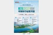 낙동강 생태계 복원 성과 알린다…'2021 국제 하구 심포지엄' 개최