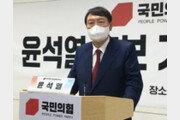"""3선 이채익 등 국민의힘 현역 의원 8명 """"윤석열지지"""""""