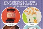 """시식용 음식도 배달시대… """"집에서 맛보고 사세요"""""""
