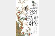 조선의 은밀한 취향[바람개비/윤태진]