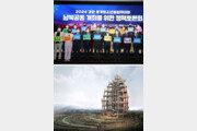 강원도 '산림-겨울청소년올림픽' 두 날개로 세계속으로 비상한다