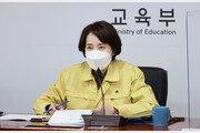유은혜 '교육분야 일상회복 방안' 29일 오후 1시30분 발표