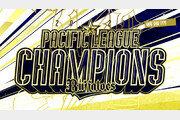 일본 프로야구 '꼴찌의 반란'…오릭스, 25년 만에 퍼시픽리그 우승