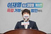 """이준석 """"음식점 허가총량제? 이재명 '아무말 대잔치' 발동 걸려"""""""