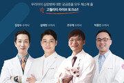 댕댕이 심장 걱정 돼?…  하트체크 캠페인 '두근두근 심장병 Talk 콘서트' 개최