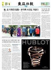 오늘의 1면 톱뉴스