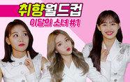 역대급 일심동체 보여준 이달의 소녀 이브, 츄, 고원