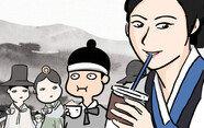 조선시대에 커피를 마시러 간다면?