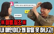 "♥~ing 연애중 카톡프사...""내 사람이다 왜 말을 못해?""vs ""구설수 싫어"""