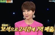 """유난희 전설의 100억매출 """"홈쇼핑 1시간 만에"""""""