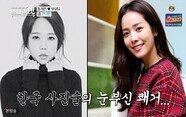 """홍현희 """"체중 55kg 시절 사진, 한지민으로 착각하더라"""""""
