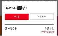 """""""2시간째 배달 안와서 전화하니…"""" 욕설 내뱉은 치킨집 점주 '논란'"""