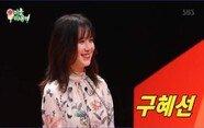 '미우새' 구혜선, 안재현 언급 편집+분량 최소…가정 물음엔 짧은 답변
