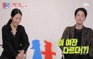 """곽지영 """"남편 김원중, 내게 첫눈에 반했다""""…이유는?"""