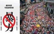 홍콩 갑부 리카싱 '폭력 중단' 광고… '홍콩 자치 용인' 메시지 숨겨뒀나