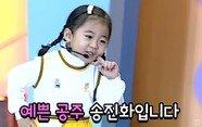 2005년 전국노래자랑 최연소 참가자 예쁜 공주 송진화 양 근황