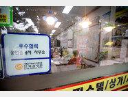 임대차보호법 시행된 첫날, 서울 마포구의 한 부동산중개소. {지호영 기자]