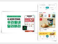 GS리테일은 6월 자체 배달 앱 '우리동네 딜리버리'를 시작했다(왼쪽). 배달의민족 'B마트' 서비스. [사진 제공 · GS리테일, 사진 제공 · 배달의민족]