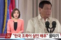 두테르테 한국 조폭 사살 경고, 한인 사업가 피살 사건 물타기?