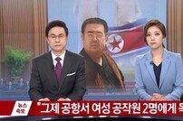 """일본, 김정남 피살 소식에 비상한 관심… """"집중 보도"""""""