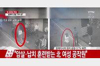김정남 피살, 말레이시아 당국 시신 부검… 北 시신 인도 요청