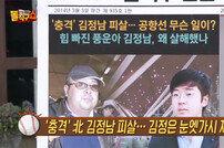 故 북한 김정남, 과거 故이주일 좋아해…김정일에 납치 요구