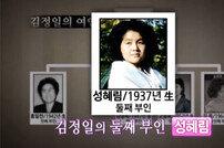 북한 김정남 생모 성혜림, 비운의 삶 재조명…출산 후 모스크바로 쫓겨나