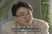 """김정남 피살 닮은꼴, 성혜림 조카 이한영 피살 마지막 말 """"간첩"""""""