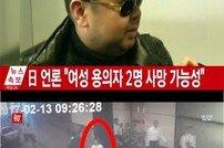 """""""김정남 피살여성 2명 사망 가능성""""…평범한 여행객 위장, CCTV 사진 공개"""