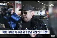 '김정남 시신 재부검'… 첫 부검에서 사인 결론 못내려