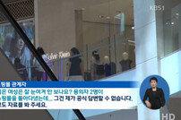 김정남 암살 베트남 女용의자들, 범행 전 예행 연습…주도 면밀했던 암살 시도