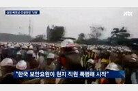 """삼성디스플레이 베트남 현지 공장서 폭동 발생…""""인명피해無"""""""