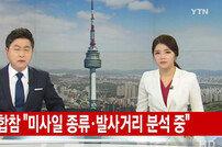 """북한 미사일 추정 발사체 발사, 한미 연합훈련 위협 """"전략무기 또 날아오를 것"""""""