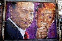 [할리우드DA:다] 푸틴 러 대통령, '트럼프' 가면 벗고 윙크
