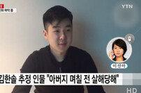 """故 김정남 아들 김한솔 주장 남성 """"천리마민방위 단체가 도와줘…감사하다"""""""
