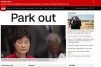 박근혜 대통령 탄핵 해외반응 모음…일제히 속보 체제 보도