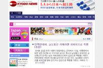 [속보] 日교도통신 카메라맨, 취재도중 박근혜 탄핵 반대파에 쇠파이프 폭행